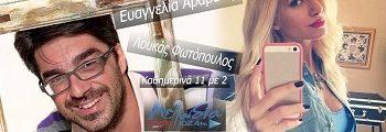 Αραβανή - Φωτόπουλος (Μελωδία 102.4) (Cut) 2