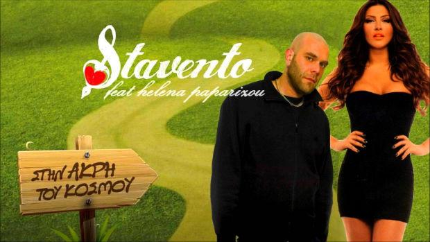 Stavento feat. Έλενα Παπαρίζου