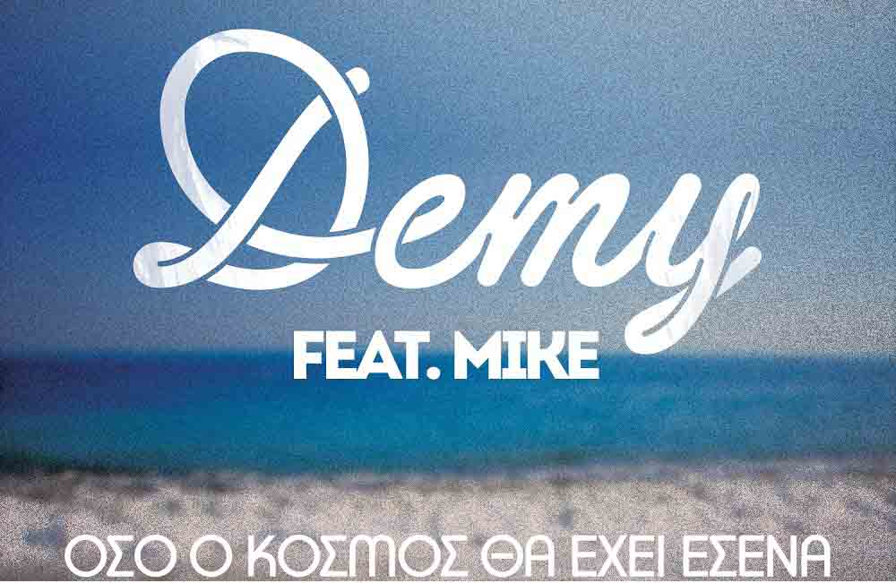 DEMY - ΟΣΟ Ο ΚΟΣΜΟΣ ΘΑ ΕΧΕΙ ΕΣΕΝΑ (Feat.MIKE)