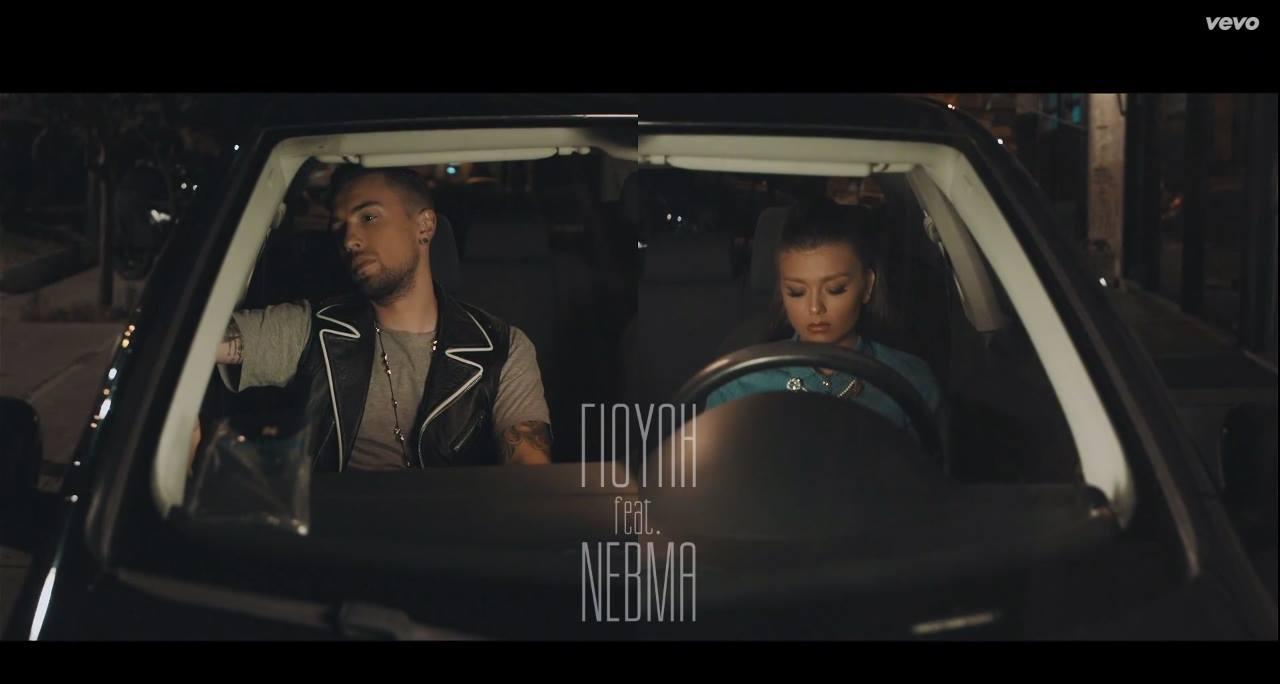 Γιούλη feat. ΝΕΒΜΑ – Ζωές που δε χωρίζουν