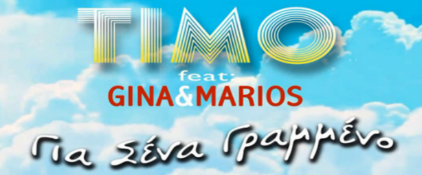 Timo feat. Gina & Marios – Για Σένα Γραμμένο