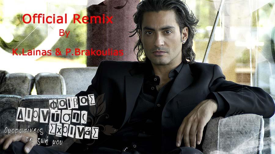 Διονύσης Σχοινάς - Ομορφαίνεις τη ζωή μου remix cover