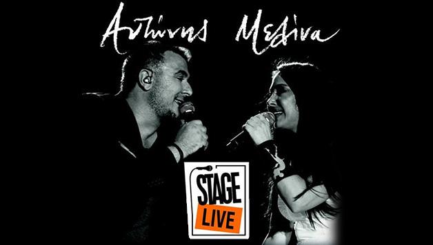 Αντώνης Ρέμος – Μελίνα Ασλανίδου | Μαζί στη Θεσσαλονίκη από 12 Σεπτεμβρίου