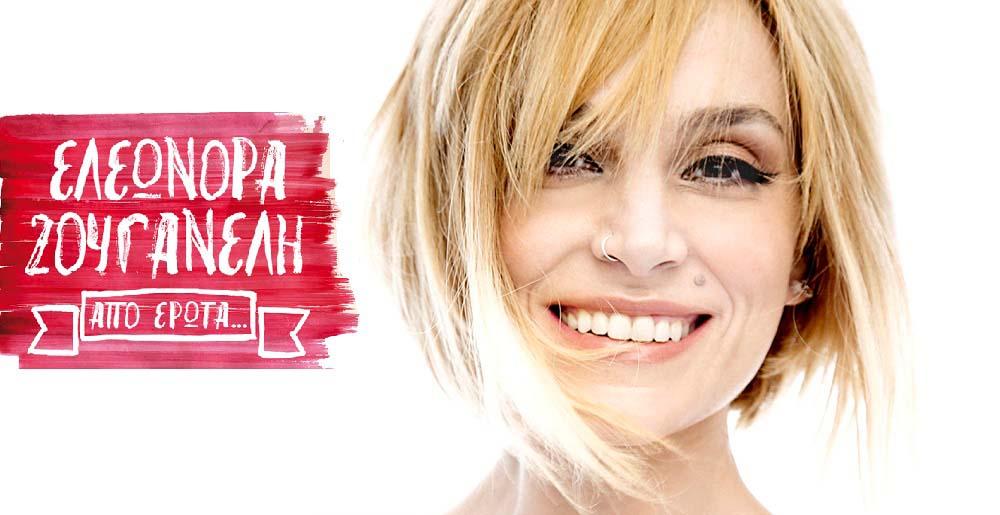 Eleonora Zouganeli APO EROTA
