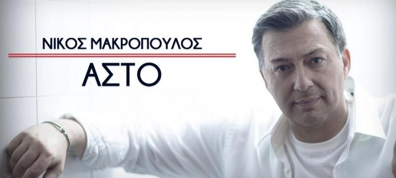 Μακροπουλος Νικος - Αστο