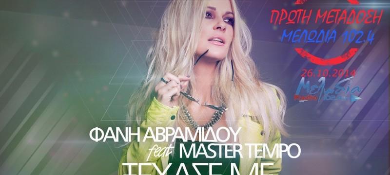 Φανη Αβραμίδου Feat.Master Tempo