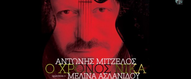 mitzelos-aslanidou
