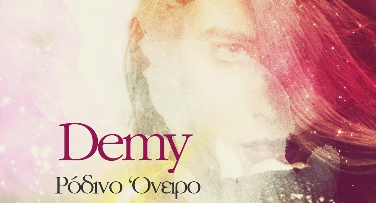 Demy_ραδινο_ονειρο