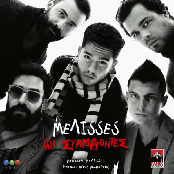 melisses