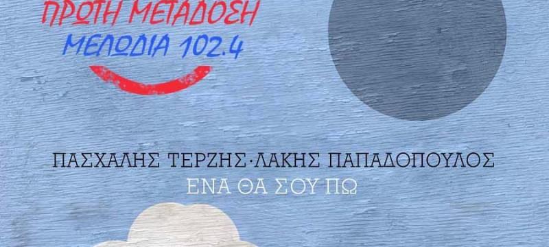 ΤΕΡΖΗΣ ΠΑΣΧΑΛΗΣ - ΕΝΑ ΘΑ ΣΟΥ ΠΩ
