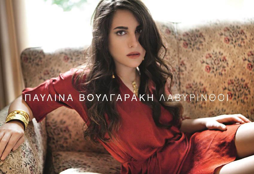 Παυλίνα Βουλγαράκη - Λαβύρινθοι