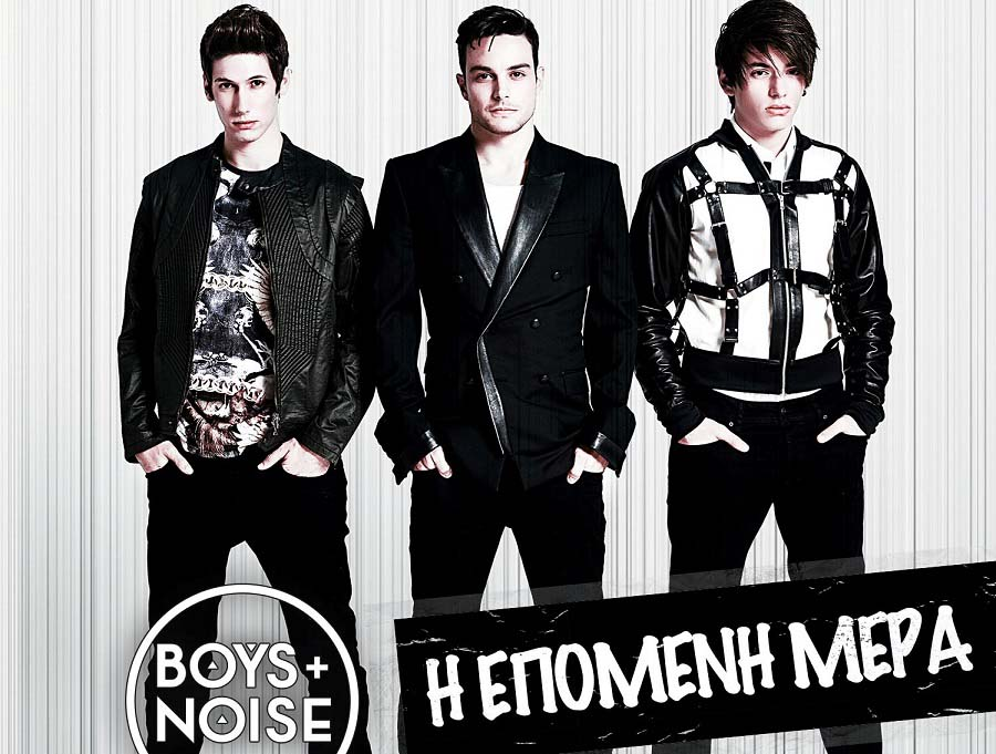 BOYS AND NOISE - Η ΕΠΟΜΕΝΗ ΜΕΡΑ
