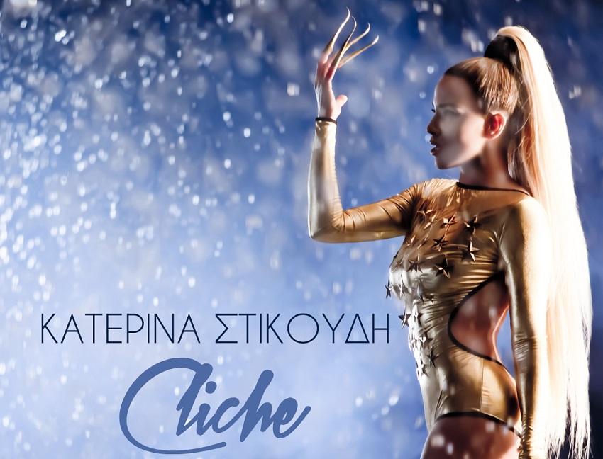 Κατερίνα Στικούδη - Cliché