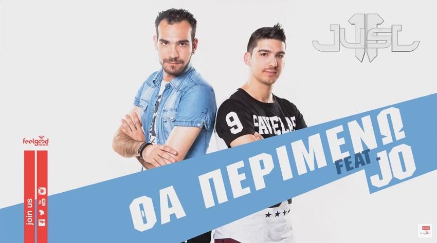 Just II – Θα Περιμένω feat. Jo