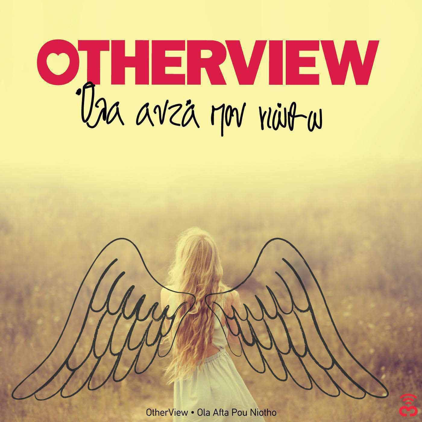OtherView - Όλα Αυτά Που Νιώθω