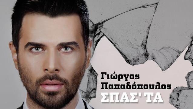 Γιώργος Παπαδόπουλος - Σπασ' τα