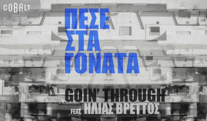 Goin' Through Feat. Ηλίας Βρεττός - Πέσε Στα Γόνατα