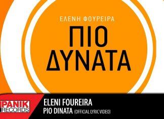 Στίχοι: Ελένη Φουρέιρα – Πιο Δυνατά