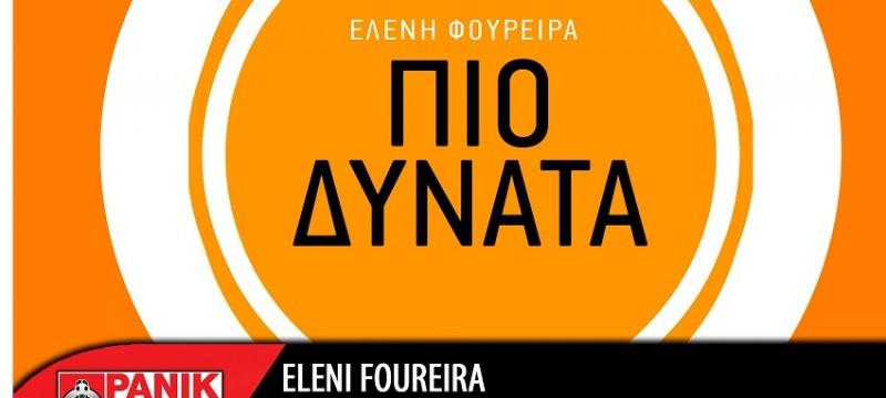 Ελένη Φουρέιρα - Πιο Δυνατά