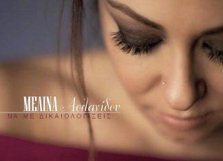 Στίχοι: Μελίνα Ασλανίδου - Να Με Δικαιολογήσεις