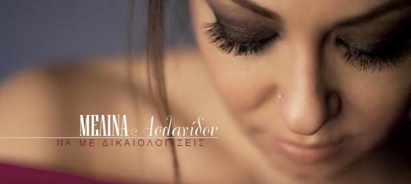 Μελίνα Ασλανίδου - Να Με Δικαιολογήσεις