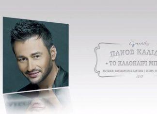 Στίχοι: Πάνος Καλίδης - Το καλοκαίρι μπήκε