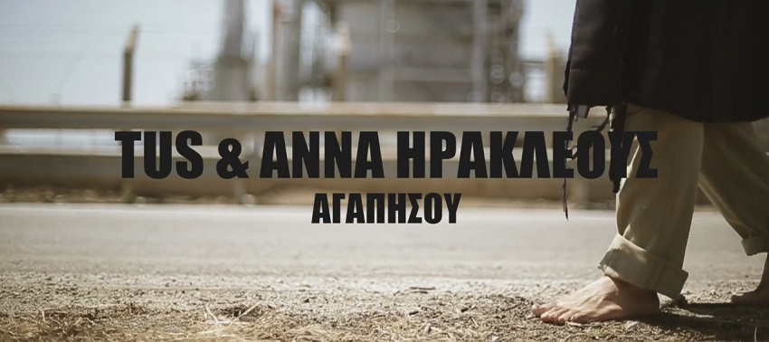 TUS & Άννα Ηρακλέους - Αγαπήσου