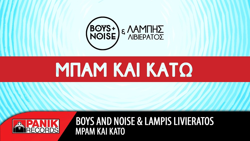 Boys And Noise & Λάμπης Λιβιεράτος - Μπαμ Και Κάτω
