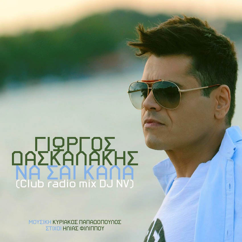 Γιώργος Δασκαλάκης - Να'σαι καλά (Remix)