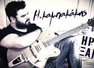 Στίχοι: Ηλίας Καμπακάκης - Ήρθα ξανά