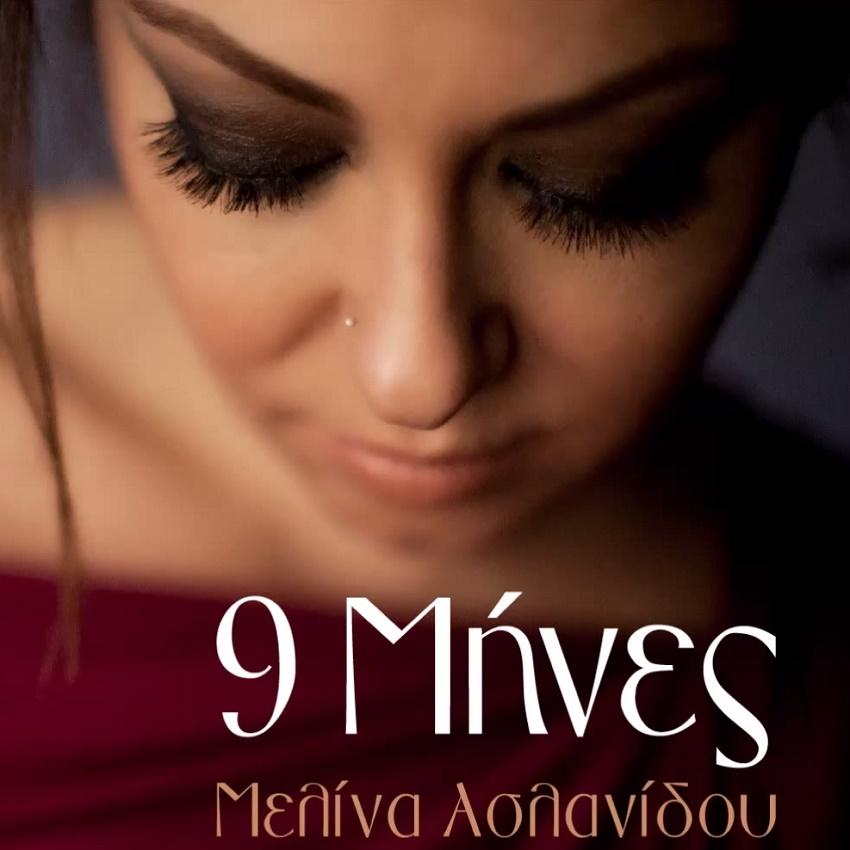 Μελίνα Ασλανίδου - 9 μήνες