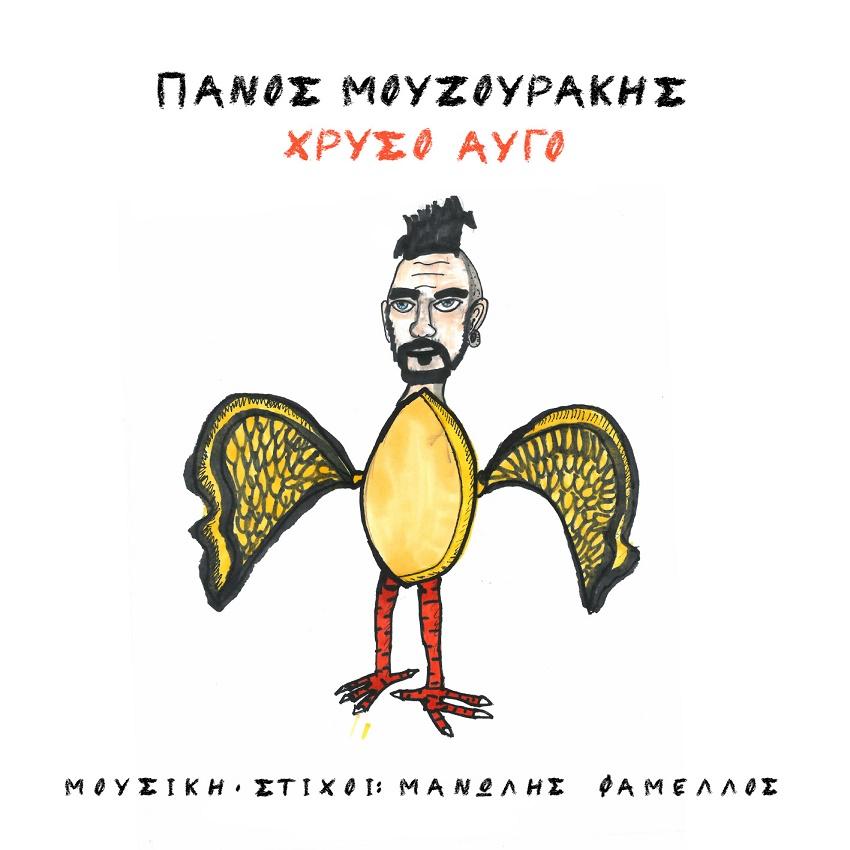 Πάνος Μουζουράκης - Χρυσό Αυγό