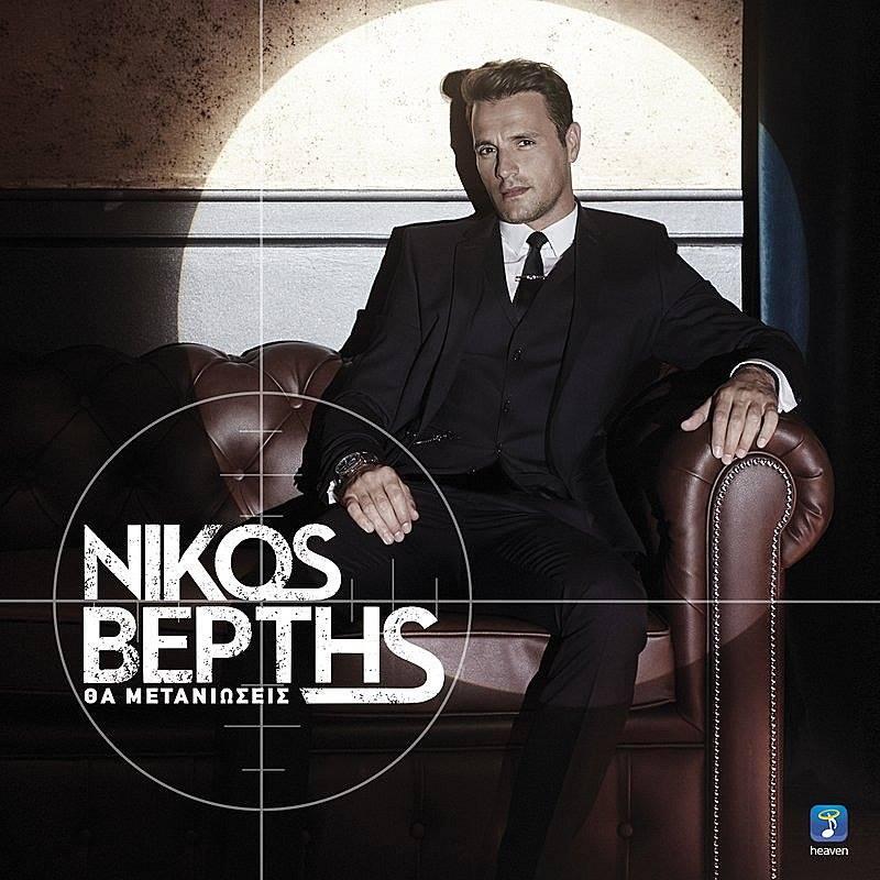 Νίκος Βέρτης - Θα Μετανιώσεις