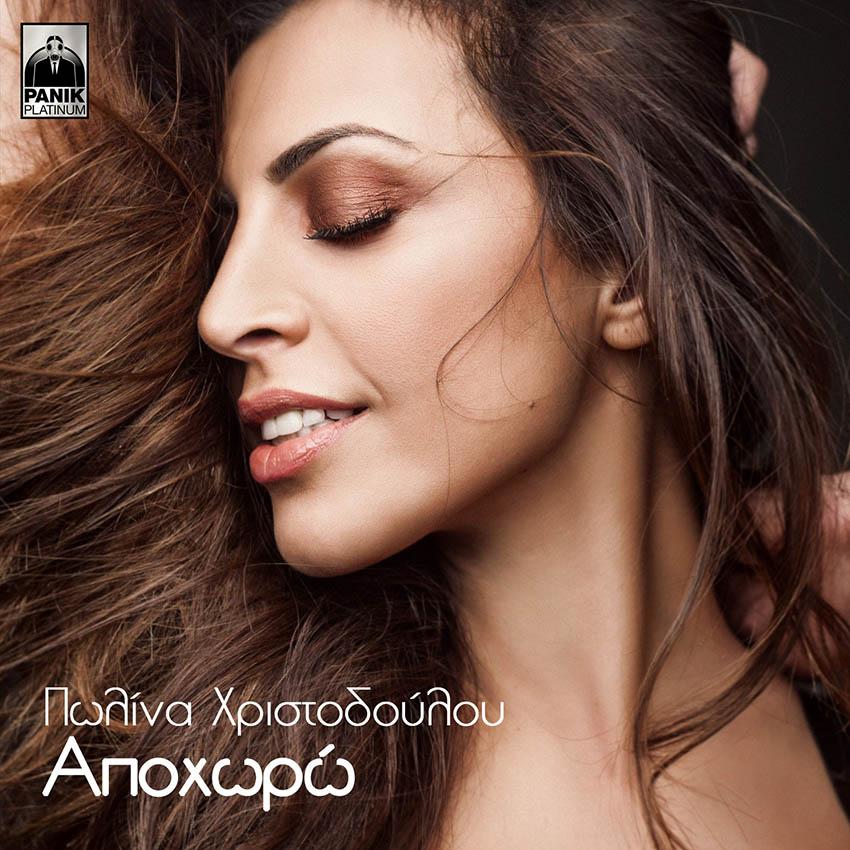 Πωλίνα Χριστοδούλου - Αποχωρώ