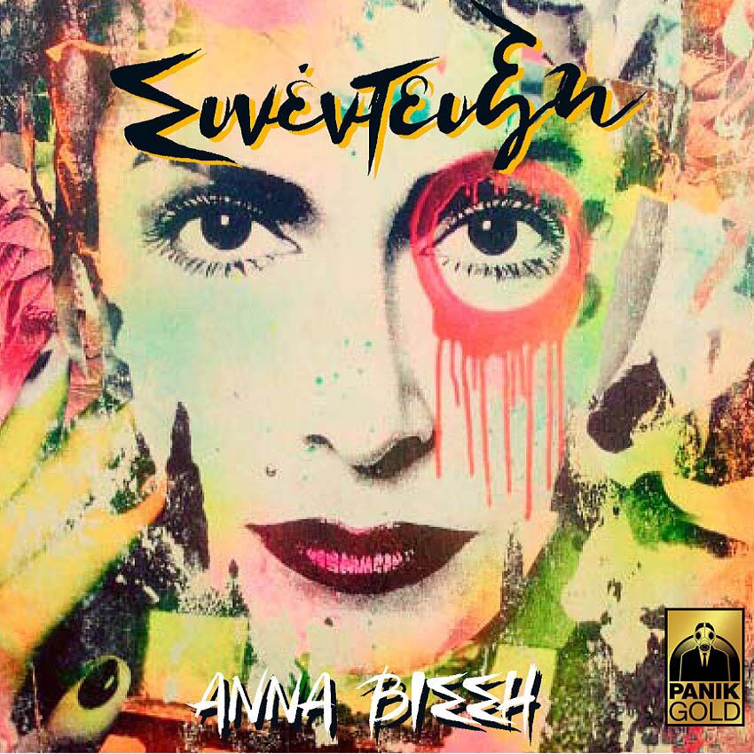 Άννα Βίσση - Συνέντευξη