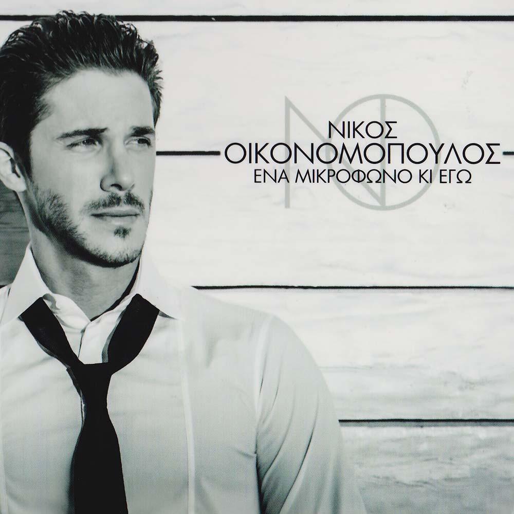 Νίκος Οικονομόπουλος - Ένα Μικρόφωνο Κι Εγώ