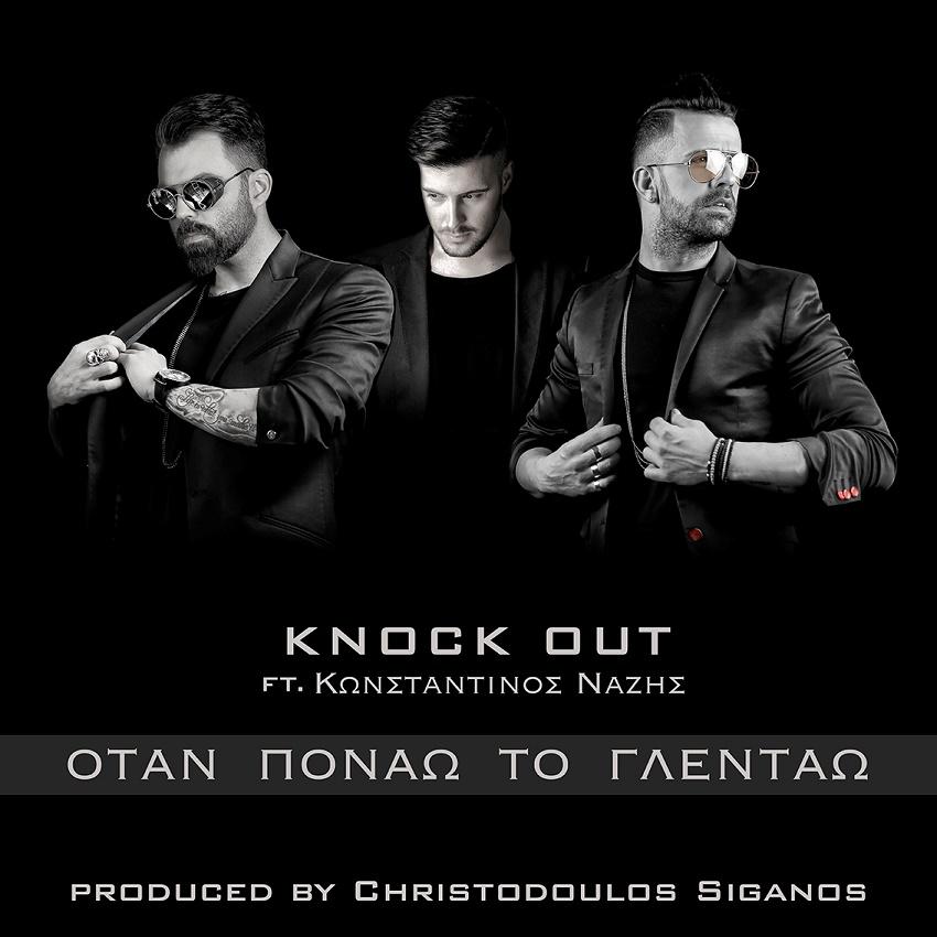 Knock Out Feat. Κωνσταντίνος Νάζης - Όταν πονάω το γλεντάω
