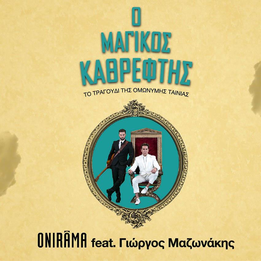 ONIRAMA feat. Γιώργος Μαζωνάκης - Ο Μαγικός Καθρέφτης