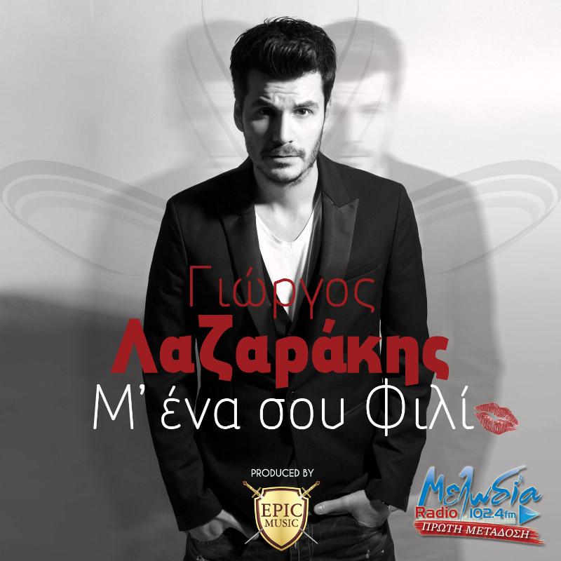 Γιώργος Λαζαράκης - Μ'ένα σου φιλί