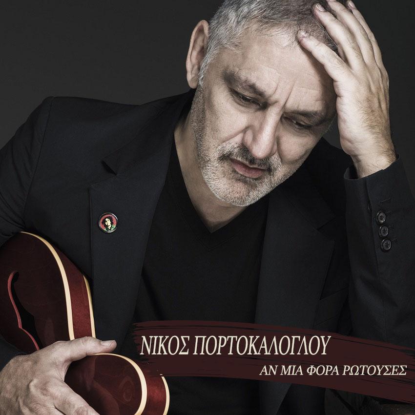Νίκος Πορτοκάλογλου - Αν μια φορά ρωτούσες