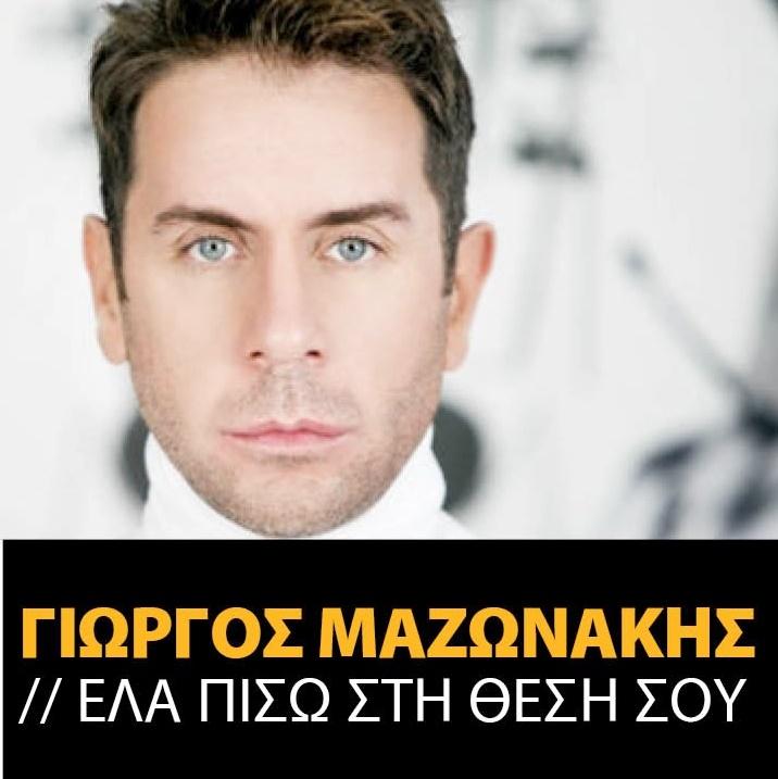 Γιώργος Μαζωνάκης - Έλα πίσω στη θέση σου