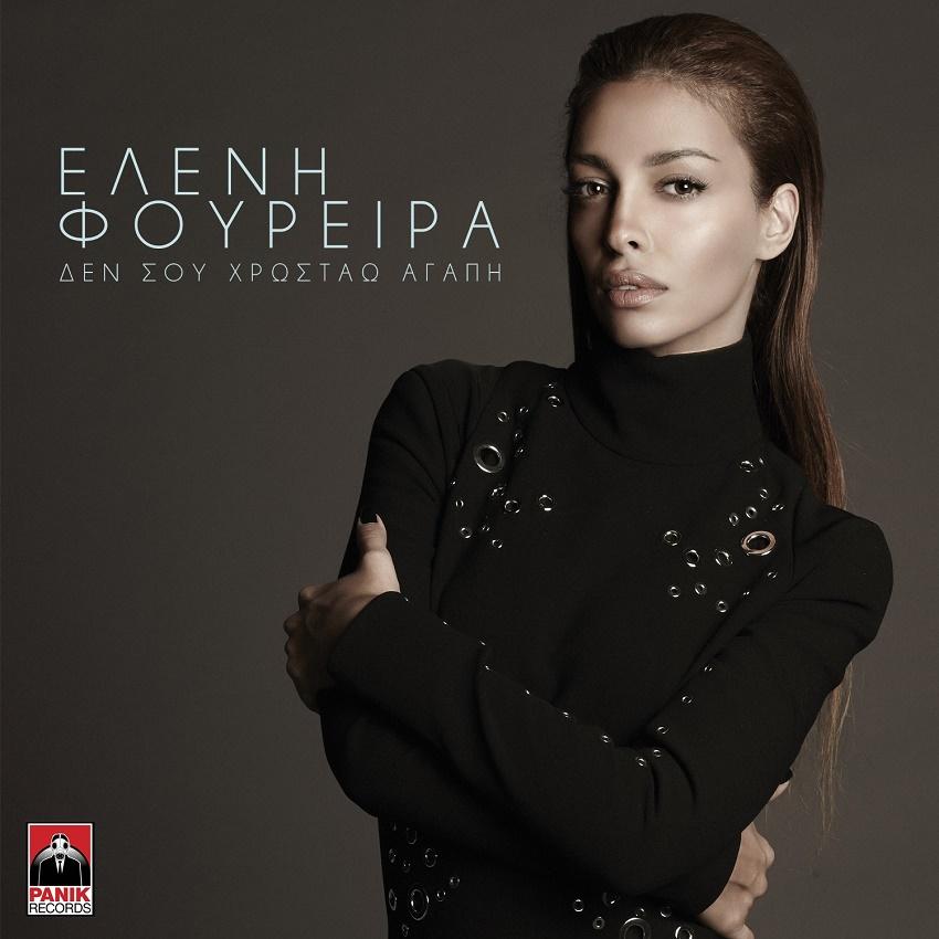 Στίχοι: Ελένη Φουρέιρα - Δεν Σου Χρωστάω Αγάπη