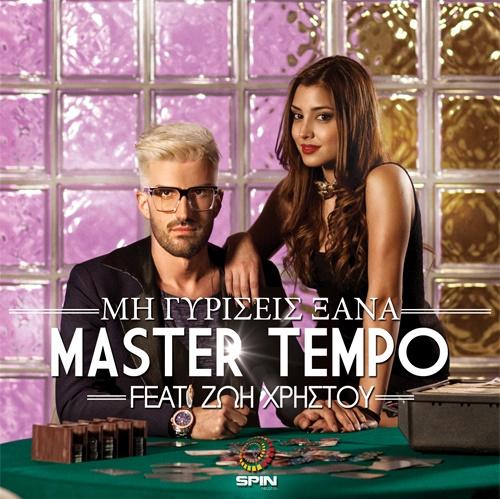 MASTER TEMPO feat. Ζωή Χρήστου - Μη γυρίσεις ξανά