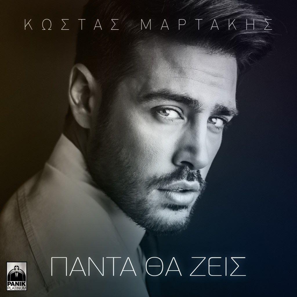 Κώστας Μαρτάκης - Πάντα θα ζεις