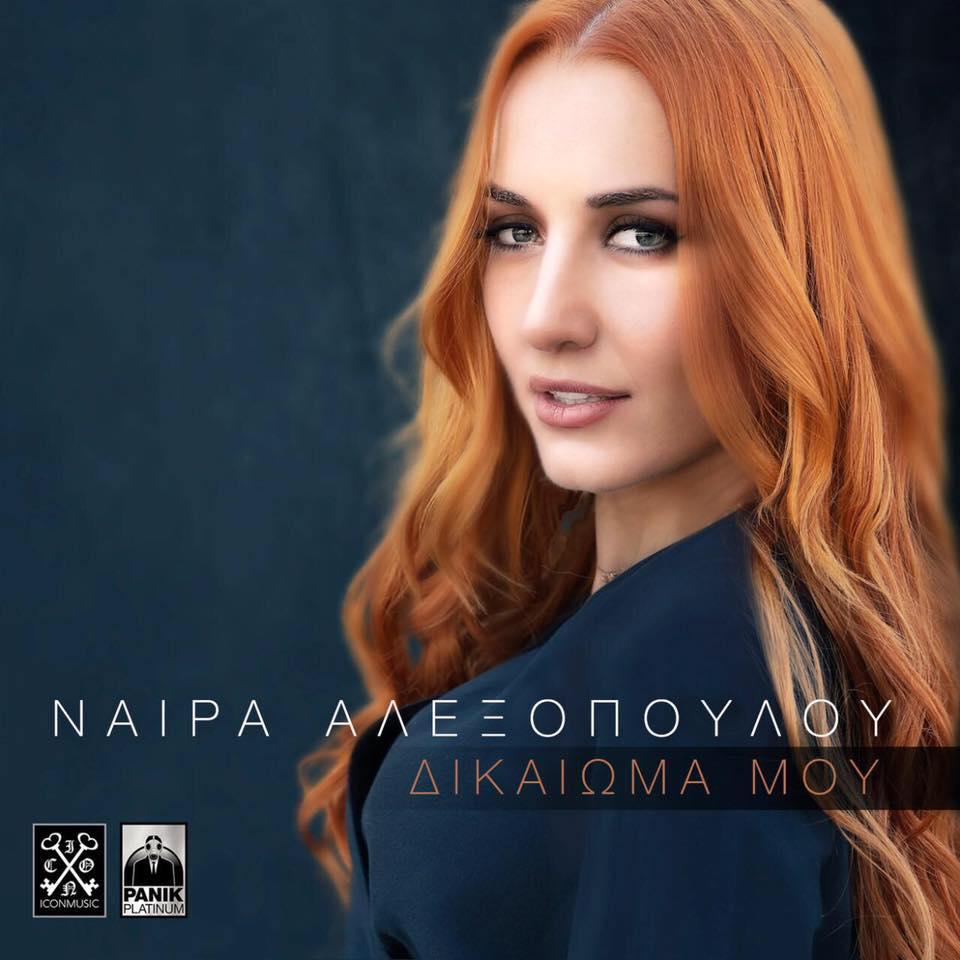 Ναιρα Αλεξοπούλου - Δικαίωμα μου