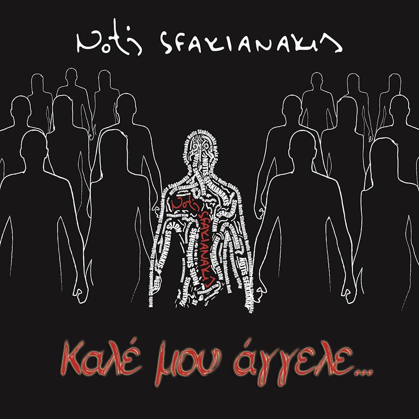 Στίχοι: Νότης Σφακιανάκης – Καλέ Μου Άγγελε