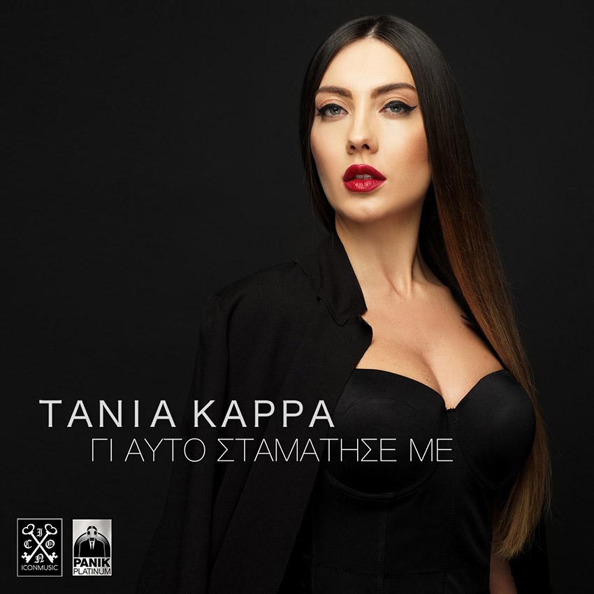 Τάνια Καρρά - Γι'αυτό σταμάτησε με