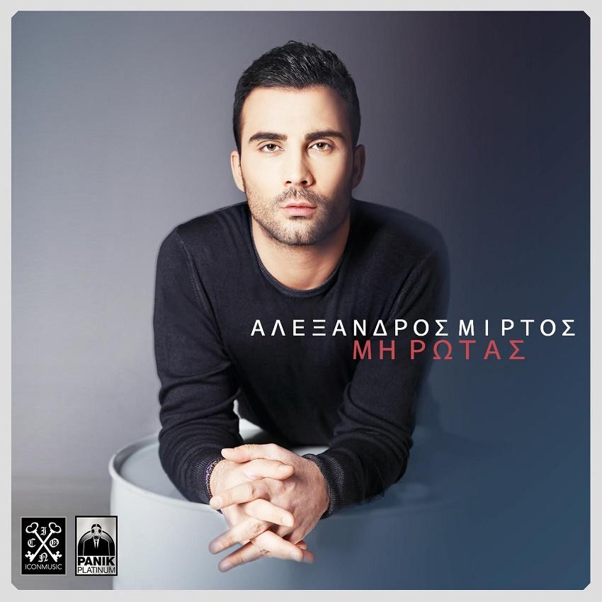 Αλέξανδρος Μίρτος - Μη ρωτάς