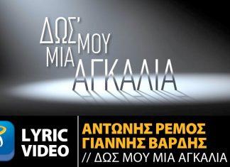 Στίχοι: Αντώνης Ρέμος - Δωσ' μου μια αγκαλιά (Feat.Γιάννης Βαρδής)