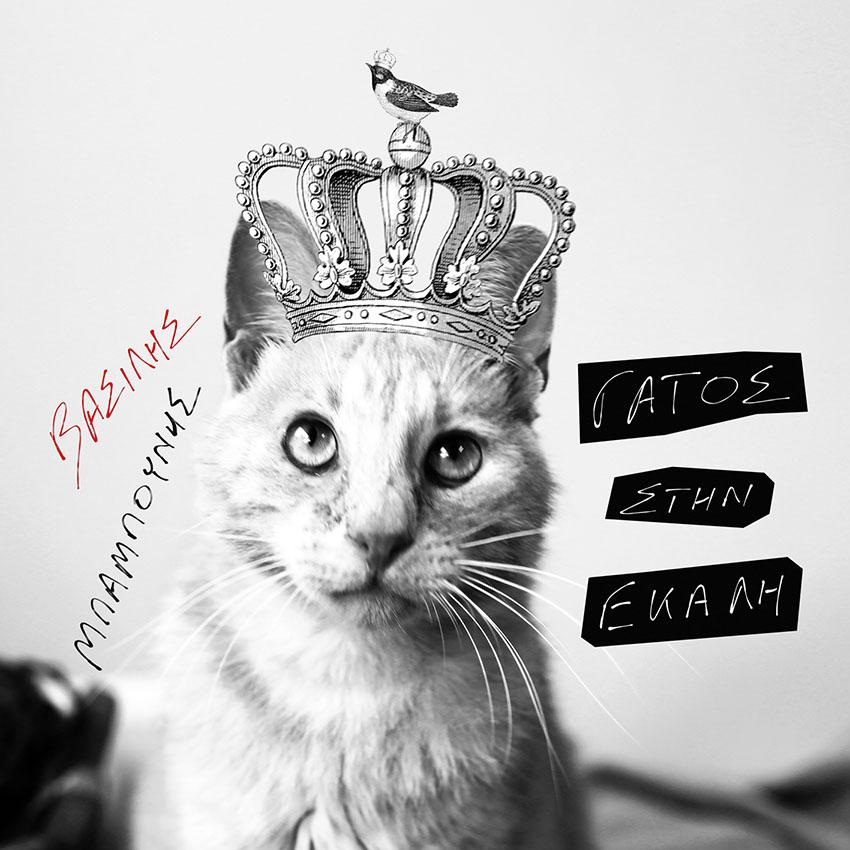 Βασίλης Μπαμπούνης - Γάτος στην εκάλη
